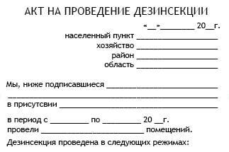 Изображение: Акт на дезинсекцию